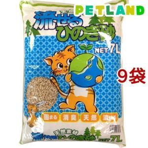 猫砂 天然素材 流せるひのき砂 ( 7L*9コセット )/ オリジナル 猫砂|petland