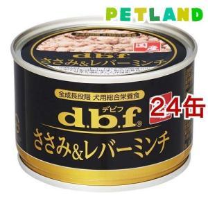 デビフ 国産 ささみ&レバーミンチ ( 150g*24コセット )/ デビフ(d.b.f)|petland
