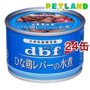 デビフ 国産 ひな鶏レバーの水煮 ( 150g*24コセット )/ デビフ(d.b.f)|petland