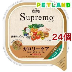 シュプレモ カロリーケア エイジングケア 犬用トレイ ( 100g*24コセット )/ シュプレモ(Supremo)|petland