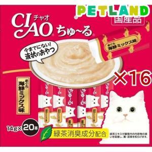 いなば チャオ ちゅ〜る まぐろ 海鮮ミックス味 ( 20本入*16コセット )/ チャオシリーズ(CIAO)|petland