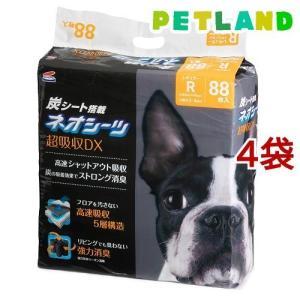 ネオシーツ カーボンDX レギュラー 超厚型&炭シート ( 88枚入*4コセット )/ ネオ・ルーライフ(NEO Loo LIFE)|petland
