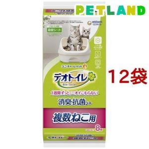 デオトイレ 複数ねこ用 消臭・抗菌シート ( 8枚入*12コセット )/ デオトイレ|petland