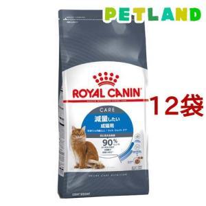 ロイヤルカナン フィーラインケアニュートリション ライト ウェイト ケア 400g ( 400g*12コセット )/ ロイヤルカナン(ROYAL CANIN)