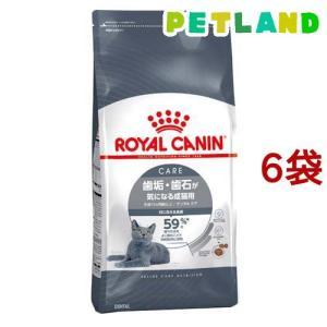ロイヤルカナン フィーラインケアニュートリション オーラル ケア 1.5kg ( 1.5kg*6コセット )/ ロイヤルカナン(ROYAL CANIN)