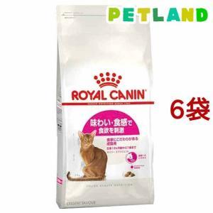 ロイヤルカナン フィーラインヘルスニュートリション セイバー エクシジェント ( 2kg*6コセット )/ ロイヤルカナン(ROYAL CANIN)