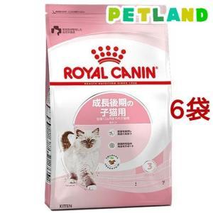 ロイヤルカナン フィーラインヘルスニュートリション キトン ( 2kg*6コセット )/ ロイヤルカナン(ROYAL CANIN)