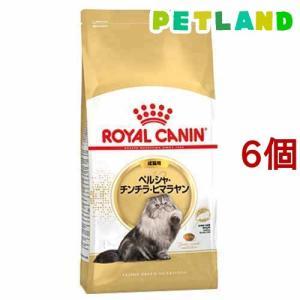 ロイヤルカナン FBN ペルシャ・チンチラ・ヒマラヤン 成猫用 ( 2kg*6コセット )/ ロイヤルカナン(ROYAL CANIN)