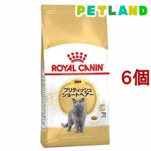 ロイヤルカナンFBN ブリティッシュ ショートヘアー 成猫用 ( 2kg*6コセット )/ ロイヤルカナン(ROYAL CANIN)