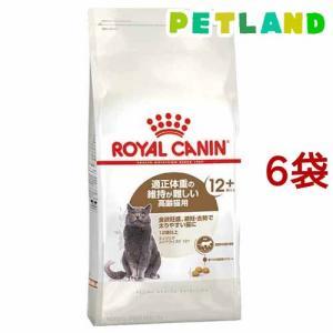 ロイヤルカナン フィーラインヘルスニュートリション ステアライズド 12+ ( 2kg*6コセット )/ ロイヤルカナン(ROYAL CANIN)