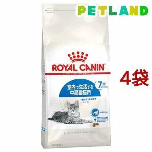 ロイヤルカナン フィーラインヘルスニュートリション インドア 7+ ( 3.5kg*4コセット )/ ロイヤルカナン(ROYAL CANIN)
