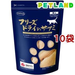 ママクック フリーズドライのササミ 猫用 ( 150g*10コセット )/ ママクック petland