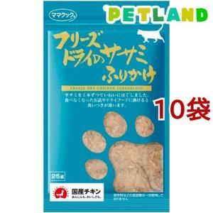 ママクック フリーズドライのササミふりかけ 猫用 ( 25g*10コセット )/ ママクック petland