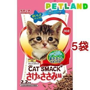 キャットスマック さけ&ささみ味 ( 2.2kg*5コセット )/ キャットスマック ( キャットフード )|petland