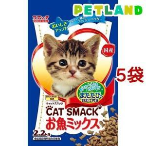 キャットスマックお魚ミックス ( 2.2kg*5コセット )/ キャットスマック ( キャットフード )|petland