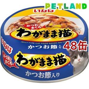 いなば わがまま猫 かつお節入り かつお・まぐろ ( 115g*48コセット )/ わがまま猫 petland