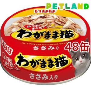 いなば わがまま猫 ささみ入り かつお・まぐろ ( 115g*48コセット )/ わがまま猫 petland