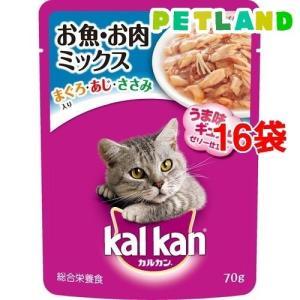 カルカン パウチ お魚お肉ミックス まぐろ・あじ・ささみ入り ( 70g*16コセット )/ カルカン(kal kan)|petland