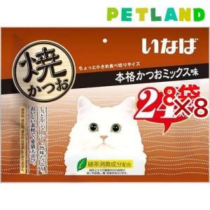 焼かつお 本格かつおミックス味 ( 15g*24本入*8コセット ) petland