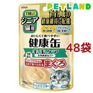 シニア猫用 健康缶 パウチ 毛玉ケア ( 40g*48コセット )/ 健康缶シリーズ