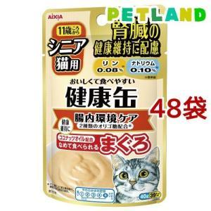 11歳ころから シニア猫用 健康缶パウチ 腸内環境ケア ( 40g*48コセット )/ 健康缶シリーズ petland