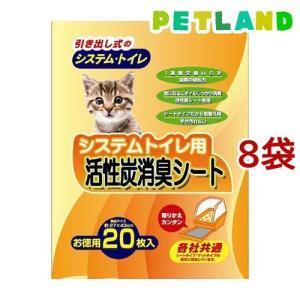 システムトイレ用 活性炭消臭シート ( 20枚入*8コセット )|petland