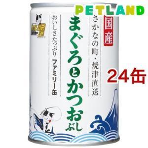 たまの伝説 まぐろとかつおぶし ファミリー缶 ( 405g*24コセット )/ たまの伝説 petland