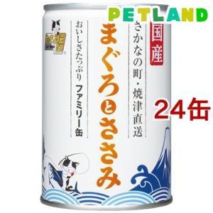 たまの伝説 まぐろとささみ ファミリー缶 ( 405g*24コセット )/ たまの伝説 petland