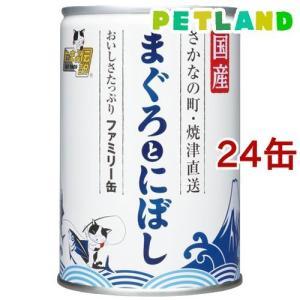 たまの伝説 まぐろとにぼし ファミリー缶 ( 405g*24コセット )/ たまの伝説 petland