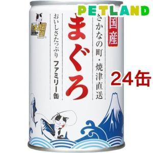 たまの伝説 まぐろ ファミリー缶 ( 405g*24コセット )/ たまの伝説 petland