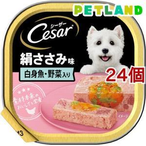 シーザー 絹ささみ 白身魚・野菜入り ( 100g*24コセット )/ シーザー(ドッグフード)(Cesar) petland