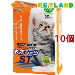 システムトイレ用 ネオシーツST ( 20枚入*10コセット )/ ネオ・ルーライフ(NEO Loo LIFE)|petland