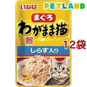 いなば わがまま猫 まぐろ パウチしらす入り ( 40g*12コセット )/ イナバ petland
