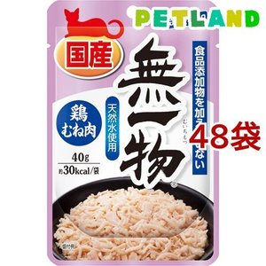 無一物 パウチ 鶏むね肉 ( 40g*48コセット )/ ねこまんま petland