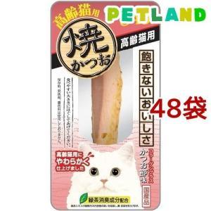 いなば チャオ 焼かつお 高齢猫用 ( 1本入*48コセット )/ チャオシリーズ(CIAO)|petland