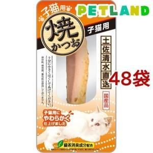 いなば チャオ 焼かつお 子猫用 ( 1本入*48コセット )/ チャオシリーズ(CIAO)|petland
