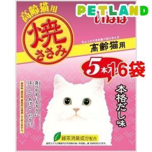 いなば 焼ささみ 5本入り 高齢猫用 本格だし味 ( 1セット*16コセット )/ 焼ささみ petland
