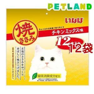 いなば 焼ささみ 12本入り チキンミックス味 ( 1セット*12コセット ) petland