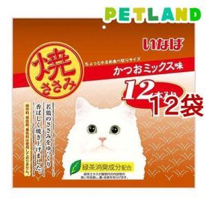いなば 焼ささみ 12本入り かつおミックス味 ( 1セット*12コセット ) petland