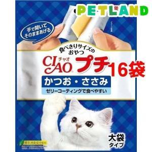 いなば チャオ プチ 大袋タイプ かつお・ささみ ( 110g*16コセット )/ チャオシリーズ(CIAO)|petland