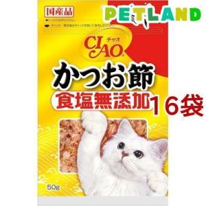 いなば チャオ かつお節 食塩無添加 ( 50g*16コセット )/ チャオシリーズ(CIAO)|petland