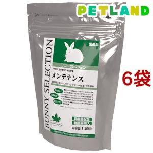 バニーセレクション メンテナンス ( 1.5kg*6コセット )/ セレクション(SELECTION)|petland