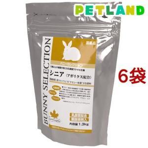 バニーセレクション シニア ( 1.3kg*6コセット )/ セレクション(SELECTION)|petland