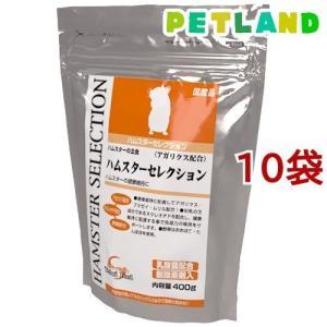 ハムスターセレクション ( 400g*10コセット )/ セレクション(SELECTION)|petland