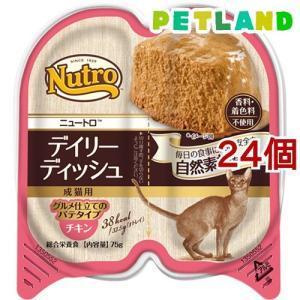 ニュートロ キャット ディリーディッシュ チキン ( 75g*24コセット )/ ニュートロ petland