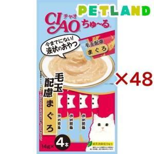 いなば チャオ ちゅ〜る 毛玉配慮 まぐろ ( 14g*4本入*48コセット )/ チャオシリーズ(CIAO)|petland