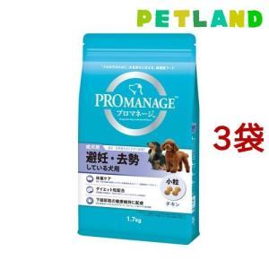 プロマネージ 避妊去勢している犬用 成犬用 ( 1.7kg*3コセット )/ プロマネージ ( ドッ...