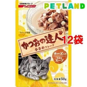 キャラット・かつおの達人レトルト チーズ入りうまみスープ ( 50g*12コセット )/ キャラット(Carat)|petland
