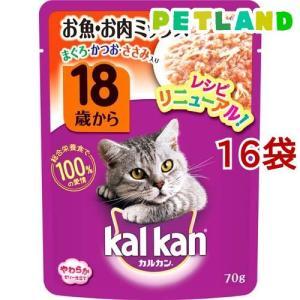 カルカン パウチ 18歳から お魚お肉ミックス まぐろかつおささみ入り ( 70g*16コセット )/ カルカン(kal kan)|petland