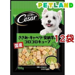シーザースナック ささみキャベツ安納芋入りコロコロキューブ ( 100g*12コセット )/ シーザー(ドッグフード)(Cesar) petland